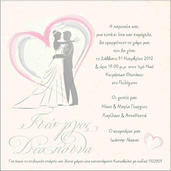 Γάμος Κλασσικό με φάκελλο 0,50€