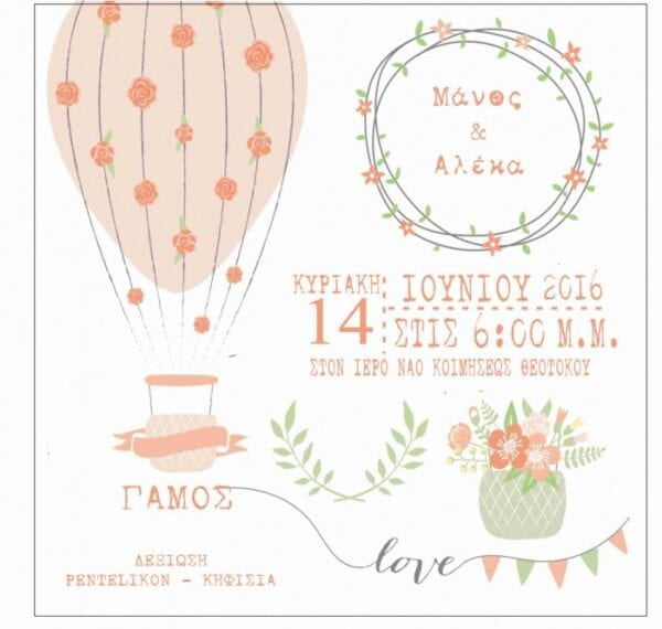 Προσκλητήριο γάμου με αερόστατο Μ52