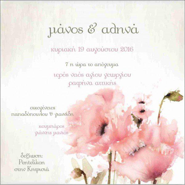 Προσκλητήριο γάμου με ροζ ανεμώνες Μ56