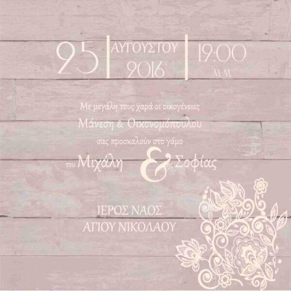 Προσκλητήριο γάμου δαντέλα σε ροζ ξύλο Μ60