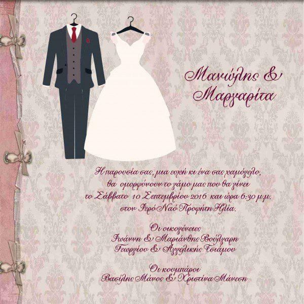Προσκλητήριο γάμου Νύφη και Γαμπρός Μ70