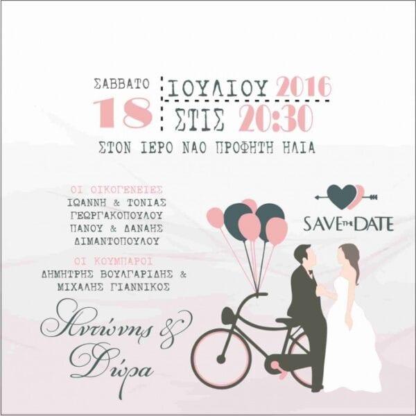 Προσκλητήριο γάμου Νύφη και Γαμπρός σε ποδήλατο με μπαλόνια Μ71
