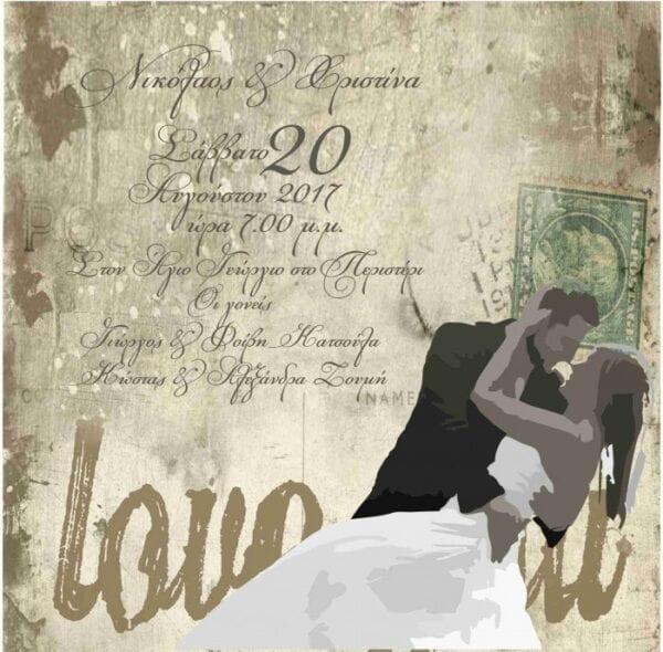 Προσκλητήριο γάμου Πάθος passion Μ76