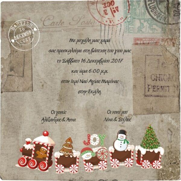 E174_CHRISTMAS 1