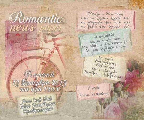 romantic news paper 99