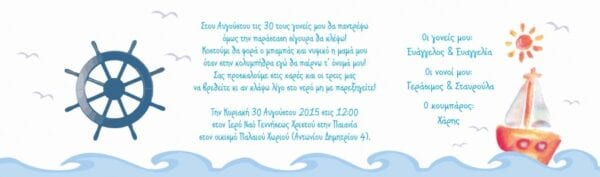 135 ΤΙΜΟΝΙ ΜΑΚΡΟΣΤΕΝΟ