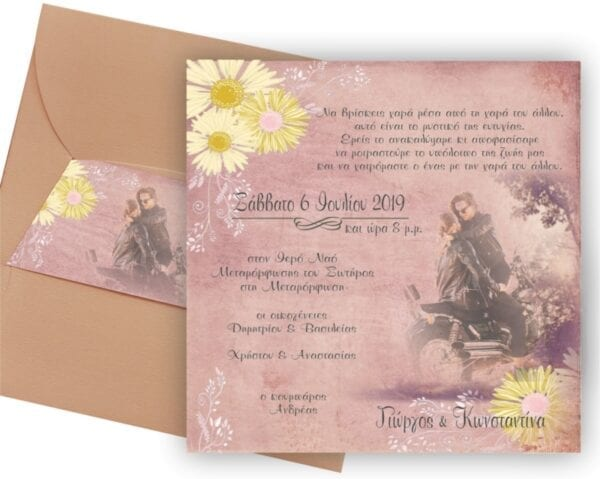 Προσκλητήριο Γάμου Ρομαντικό Μ322