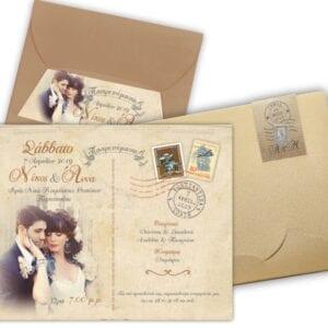 Προσκλητήριο Γάμου Ρομαντικό VINTAGE Μ321