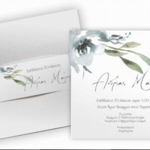 Προσκλητήριο Γάμου NATURE NW3