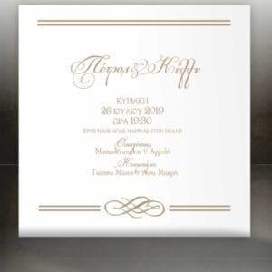 Προσκλητήριο Γάμου Κλασικό NW14