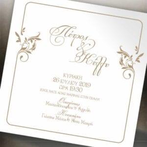 Προσκλητήριο Γάμου Κλασικό NW15