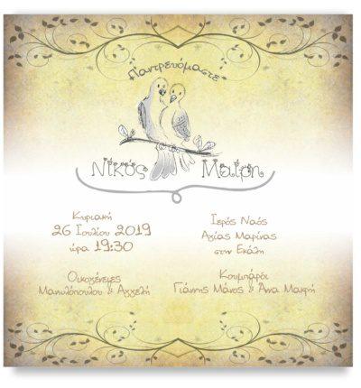 Προσκλητήριο Γάμου Ρομαντικό NW16