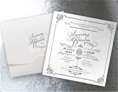 Προσκλητήριο Γάμου Κλασικό NW18