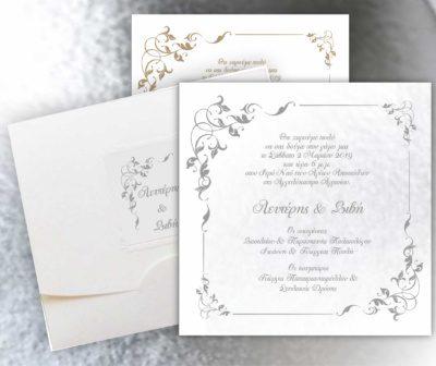 Προσκλητήριο Γάμου Κλασικό NW22