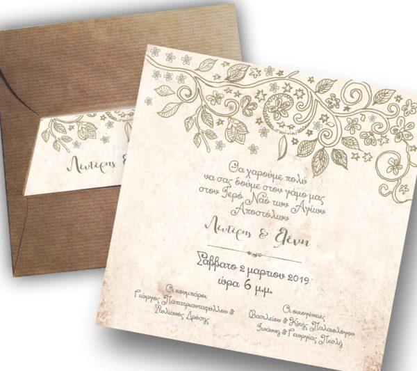 Προσκλητήριο Γάμου Κλασικό ΚΛΑΔΙΑ NW35
