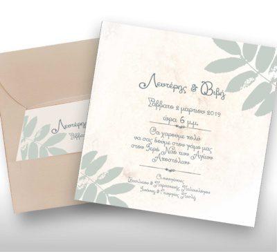 Προσκλητήριο Γάμου PLANT NW33