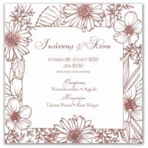Προσκλητήριο Γάμου FLOWER NW36