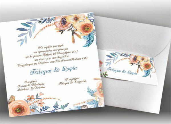 Προσκλητήριο Γάμου ΛΟΥΛΟΥΔΙΑ F335