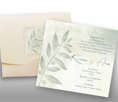 Προσκλητήριο Γάμου ΕΛΙΑ NW41