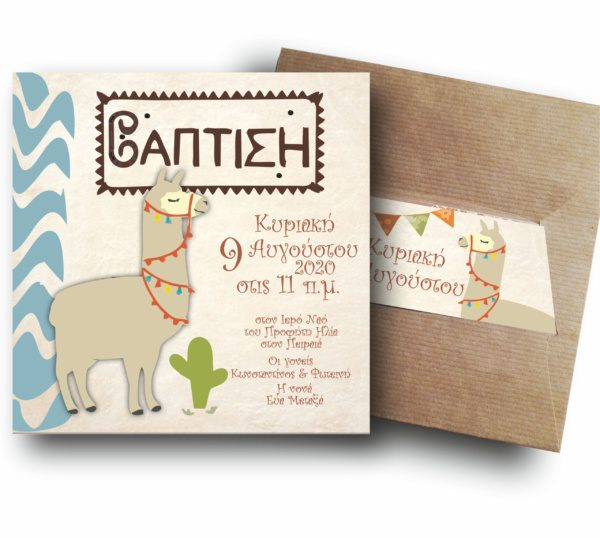 Προσκλητήριο βάπτισης ΛΑΜΑ Ε1047