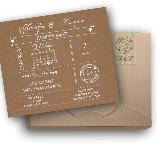 Προσκλητήριο Γάμου ΗΜΕΡΟΛΟΓΙΟ ΚΑΦΕ NW44