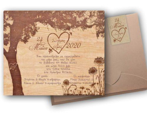 Προσκλητήριο Γάμου ΡΟΜΑΝΤΙΚΟ NW42