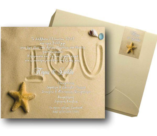 Προσκλητήριο Γάμου ΑΜΜΟΣ NW43