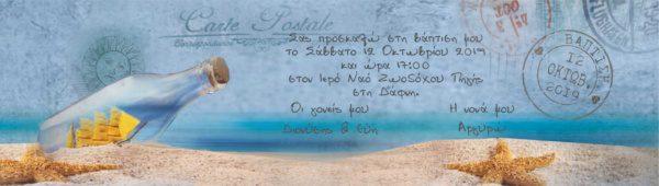 Προσκλητήριο βάπτισης ΜΑΚΡΟΣΤΕΝΟ ΚΑΡΑΒΙ Β2