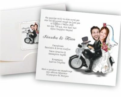Προσκλητήριο Γάμου ΧΙΟΥΜΟΡΙΣΤΙΚΟ NW45