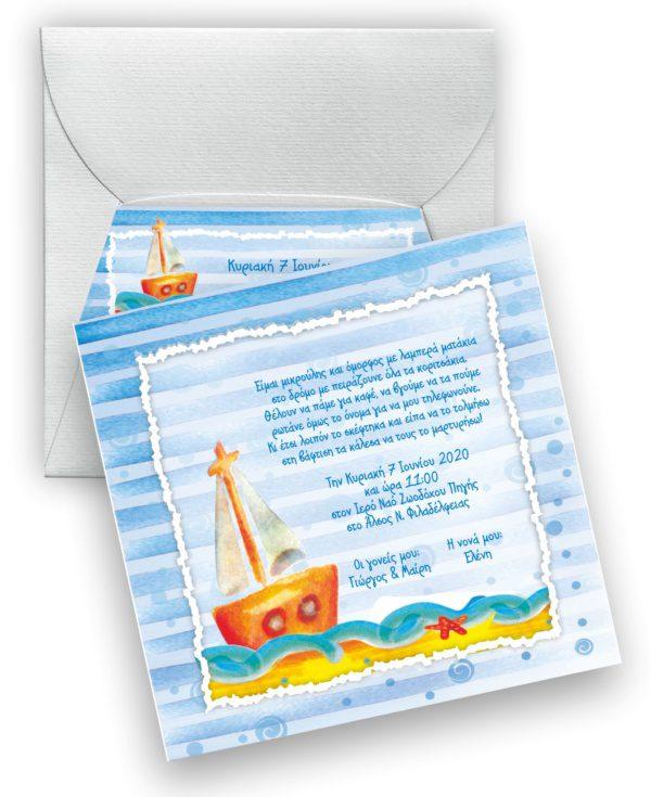 Προσκλητήριο βάπτισης ΚΑΡΑΒΑΚΙ Ε1049