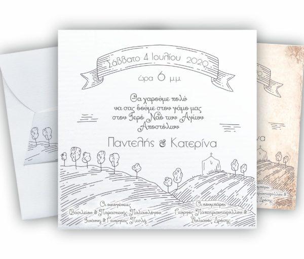 Προσκλητήριο Γάμου ΜΟΝΑΔΙΚΟ NW48