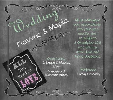 Προσκλητήριο γάμου μαυροπίνακας με λεπτομέρειες 124 ΜΕΝΤΑ BLACKBOARD