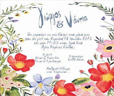 Προσκλητήριο γάμου ανοιξιάτικα λουλούδια floral Μ15