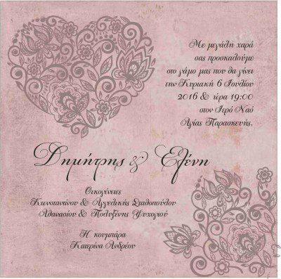 Προσκλητήριο γάμου vintage καρδιά και δαντέλα Μ41