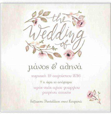Προσκλητήριο γάμου με ροζ ανεμώνες Μ55