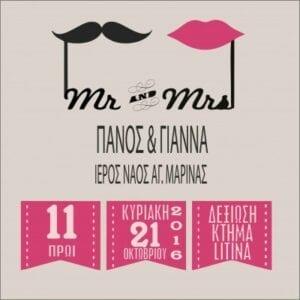 Προσκλητήριο γάμου χείλη και μουστάκι Mr and Mrs Μ61