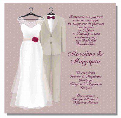 Προσκλητήριο γάμου νύφη και γαμπρός Μ68