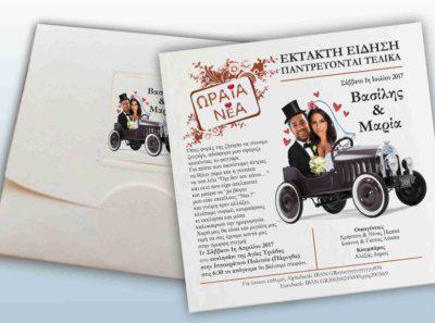 Προσκλητήριο γάμου με φωτογραφία ζευγαριού χιουμοριστικό ΩΡΑΙΑ ΝΕΑ