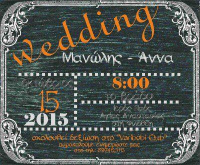 Προσκλητήριο γάμου μαυροπίνακας 107