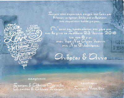 Προσκλητήριο γάμου θαλασσινό με καρδιά love sea 142