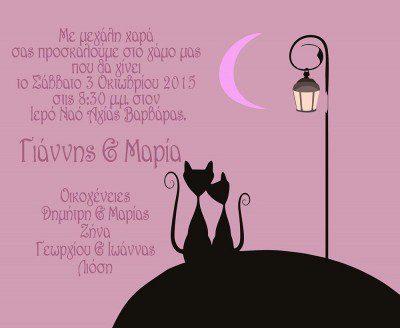 Προσκλητήριο γάμου μοντέρνο με γάτες στο φως του φαναριού Cats in love 106