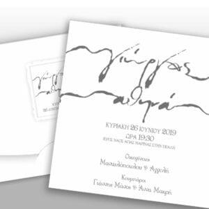 Προσκλητήριο Γάμου Κλασικό απλό και ξεχωριστό NW9