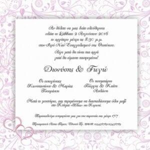 Προσκλητήριο γάμου κλασσικό με μπορντούρα Μ31