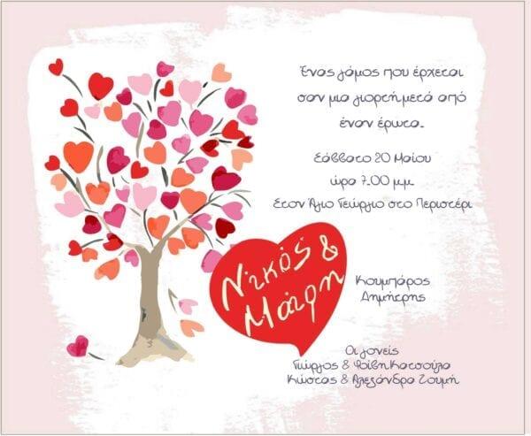 Προσκλητήριο Γάμου Vintage κλασικό με φύλλα καρδούλες 79