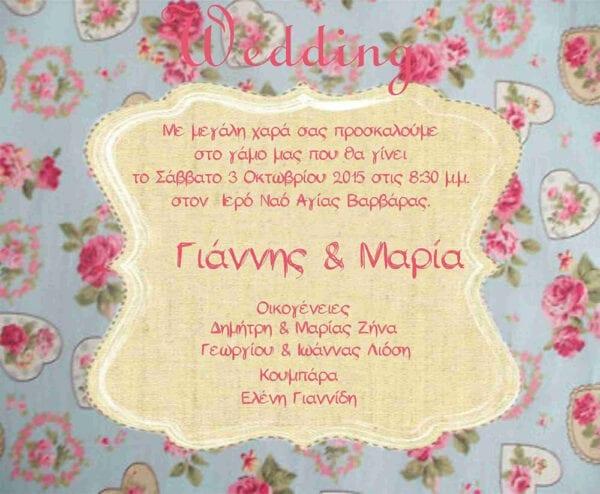 Προσκλητήριο γάμου κλασσικό λουλουδάτο ροζ τριανταφυλλάκια floral FLOWERS 114