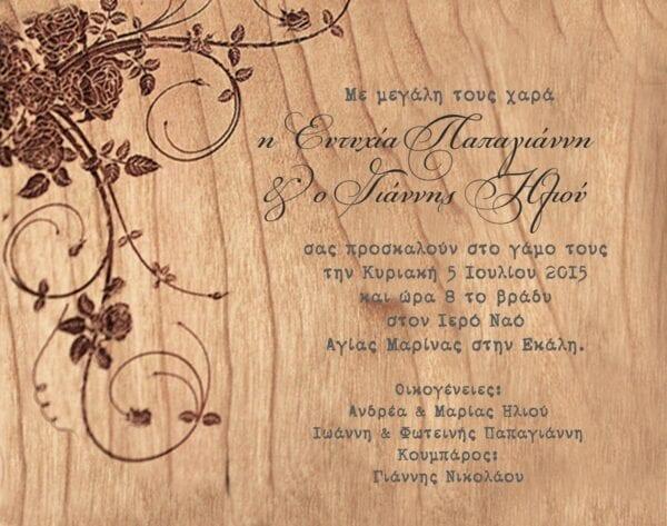 """Προσκλητήριο γάμου κλασσικό με """"ξύλινο"""" φόντο και τριαντάφυλλα 105"""