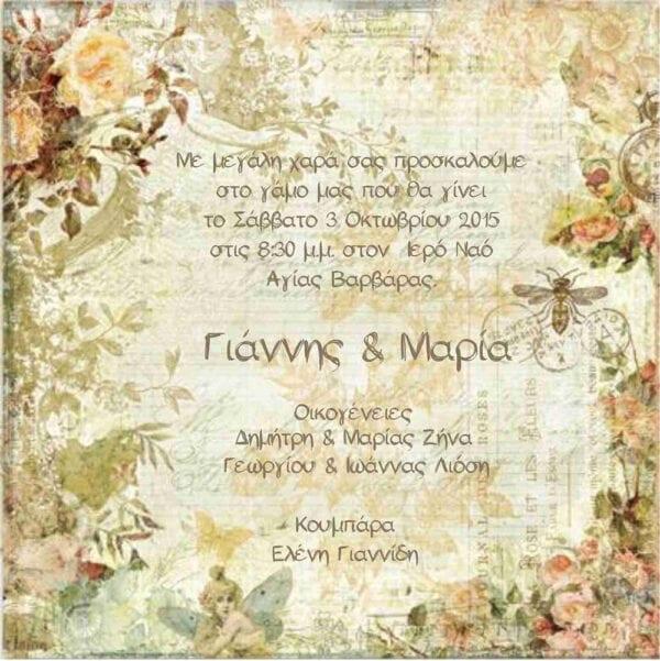 Προσκλητήριο γάμου κλασικό λουλουδάτο floral με κίτρινα τριανταφυλλάκια yellow roses 112